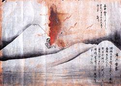 【宝永の大噴火を描いた絵図】